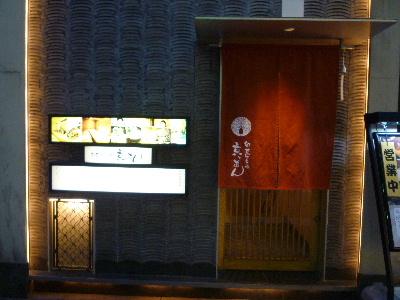 京とあん1