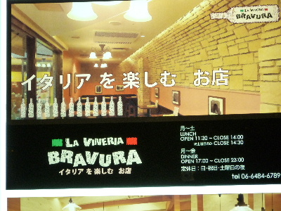 ブラヴーラ1