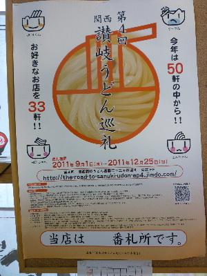 がいな製麺所9
