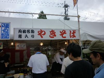 篠山味まつり9