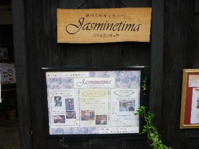 ジャスミンティマ