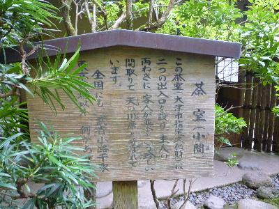 旧竹林院10