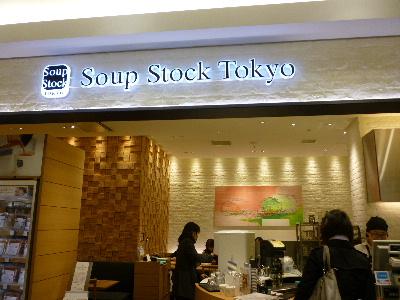 Soup Stock Tokyo1