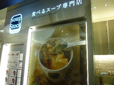 Soup Stock Tokyo2