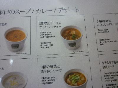 Soup Stock Tokyo3