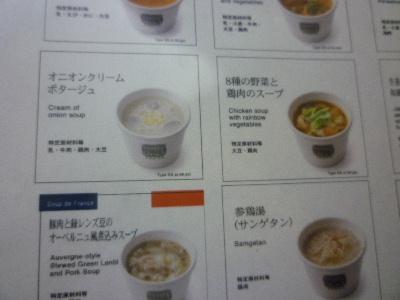 Soup Stock Tokyo4