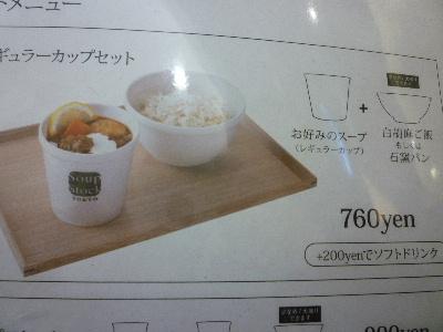Soup Stock Tokyo5