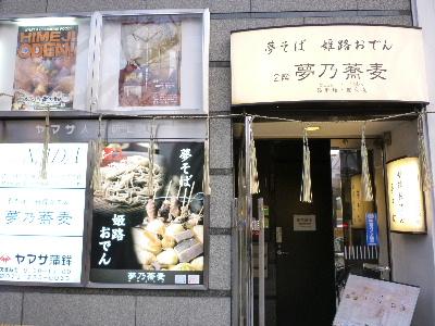 夢乃蕎麦1