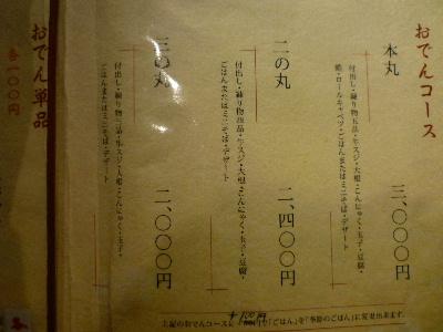 夢乃蕎麦2