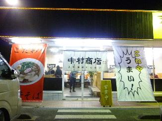 中村商店1