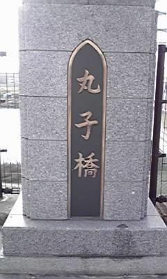 丸子橋1.jpg