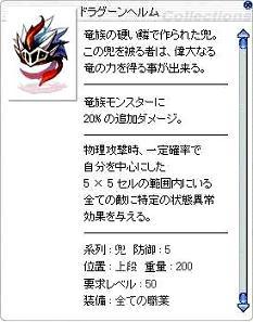 09-02-18-03竜兜