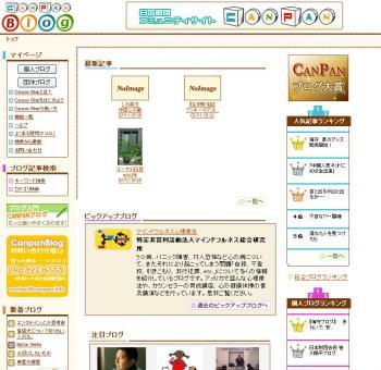 CANPAN-Blog