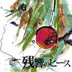 apple41 - 残響のピース - EP