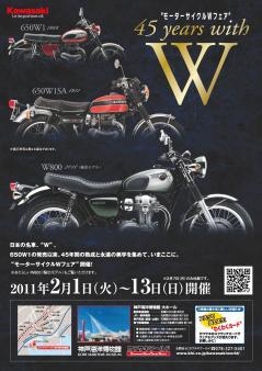 モーターサイクルWフェア