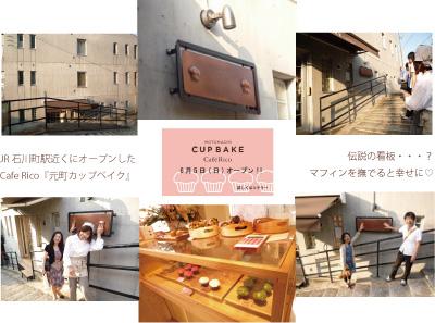 カフェリコ「元町カップベイク」オープン