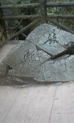 20081121035407.jpg