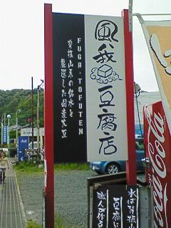 風我豆腐店看板