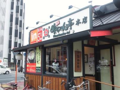 11めんちゃんこ亭本店