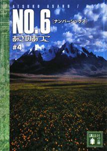 No6-04.jpg