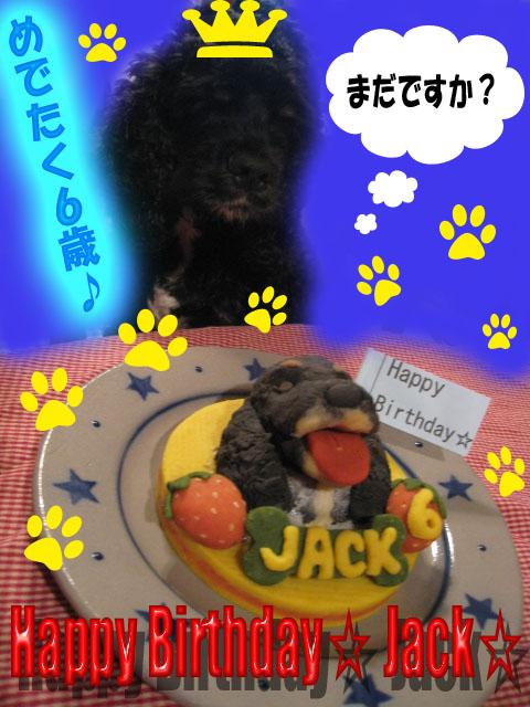ジャックの誕生日