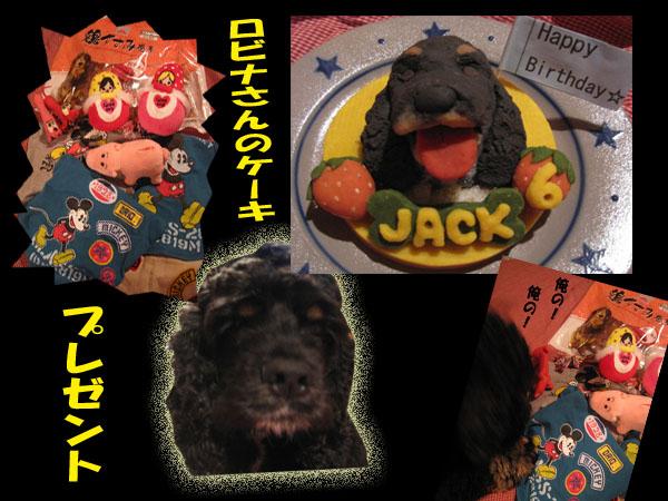 ジャックの誕生日1