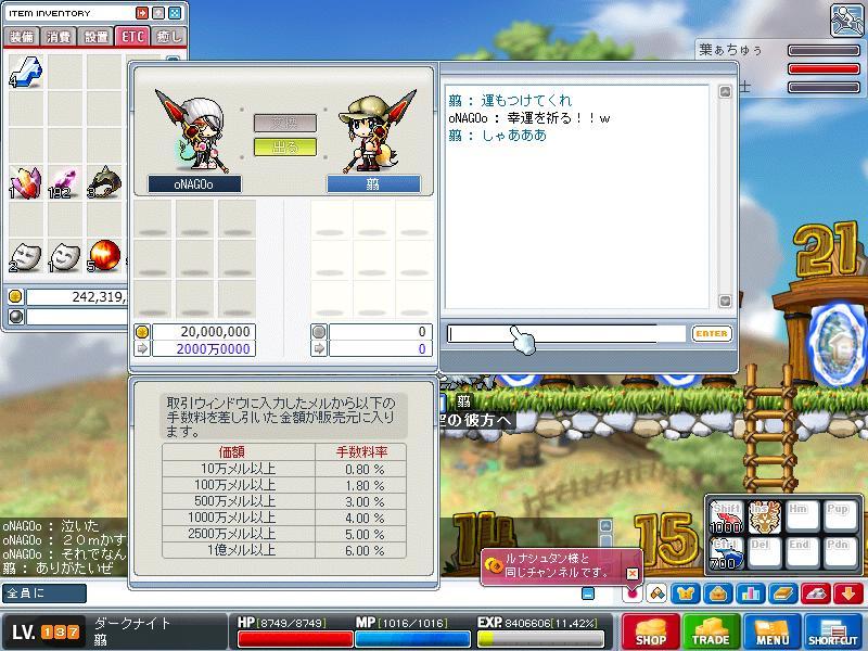 Maple0002_20090630203220.jpg