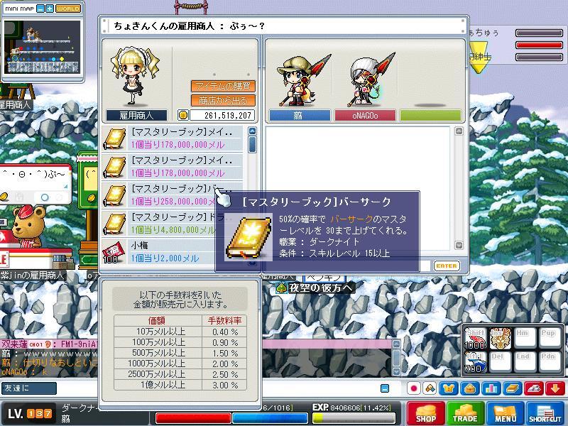 Maple0004_20090630203220.jpg