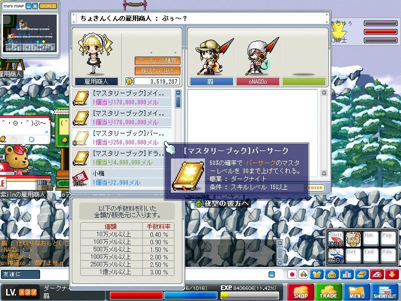 Maple0005_20090630203221.jpg