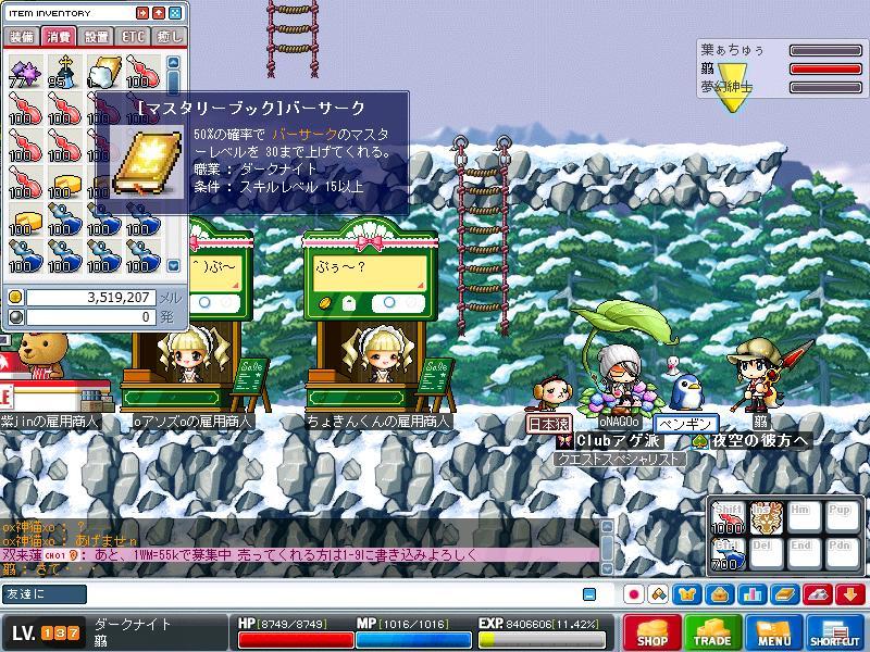 Maple0006_20090630203221.jpg