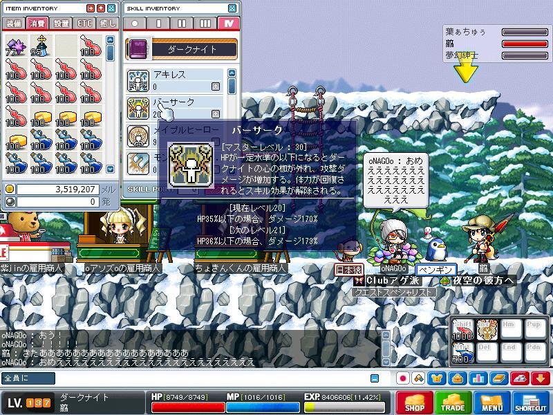 Maple0007_20090630203221.jpg