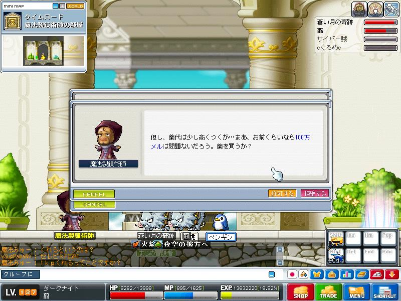 Maple0011_20090630210230.jpg