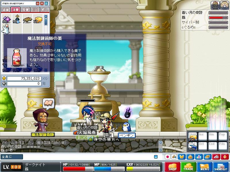 Maple0012_20090630210230.jpg