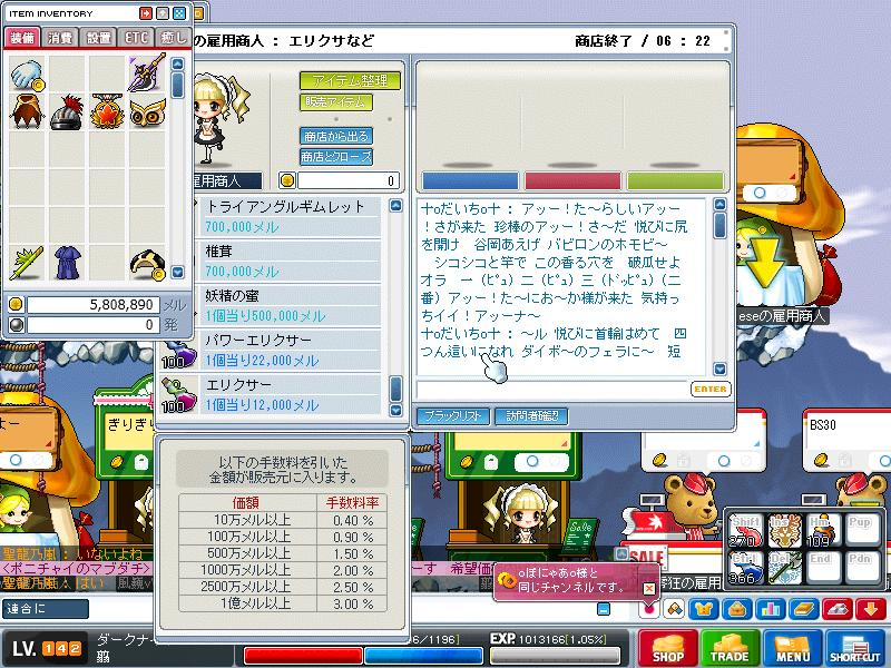 Maple090808_111223.jpg