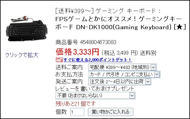 DN-DK1000_01.jpg
