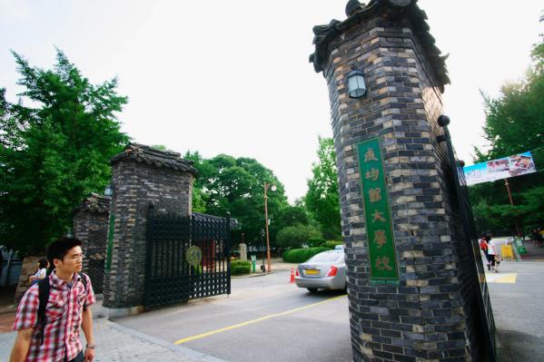 成均館大学校正門