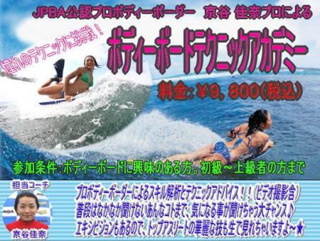 bodyboardtechkyoutani_20100831005733.jpg