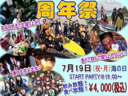 shopparty2010.jpg