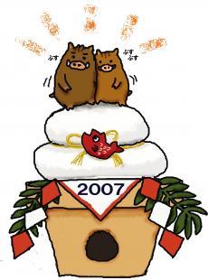 2007Greeting
