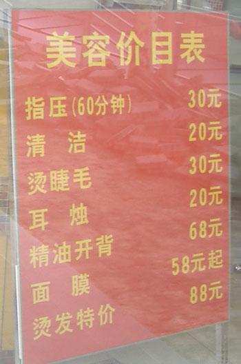 中国旅行 上海