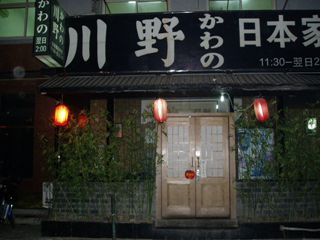 090107_01_kawano.jpg