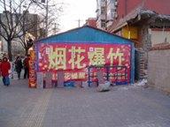 090126_chunjie_01.jpg