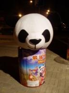 090126_chunjie_09.jpg