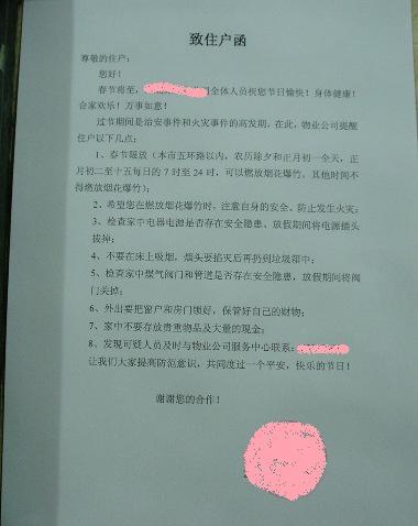090126_chunjie_20.jpg
