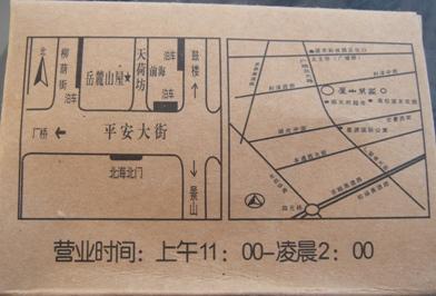 090620_hunan(6).jpg