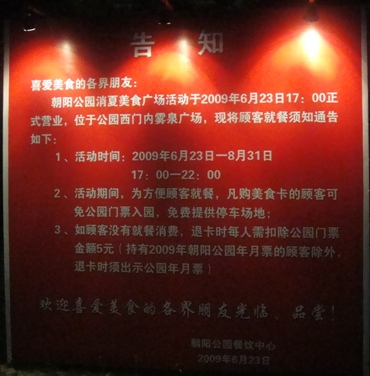 090629_chaoyang(5).jpg