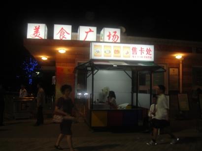 090629_chaoyang(6).jpg
