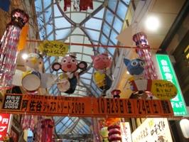 090808_asagaya(14).jpg