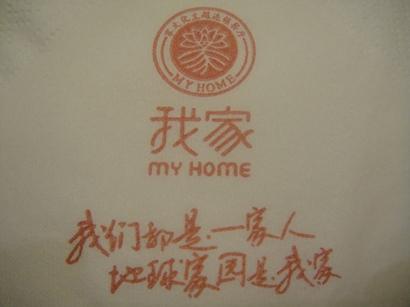 090930_myhome(9).jpg
