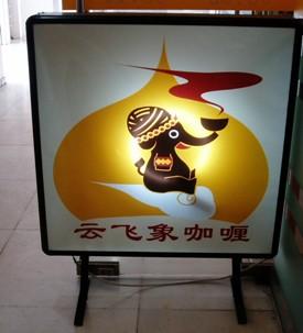 090215_yunfeixiang (5)